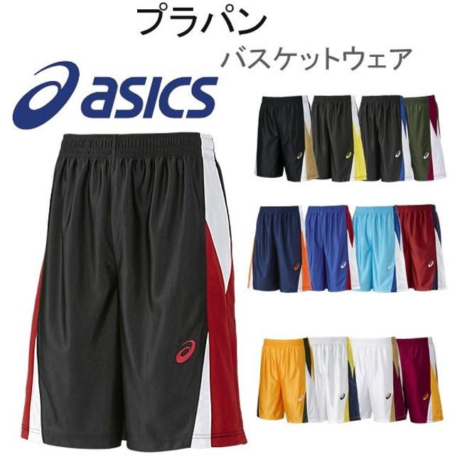 アシックス asics バスケットパンツ メンズ バスパン ウェア 吸汗速乾 男性用 プラパン ハーフパンツ/XB7544