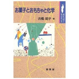 お菓子とおもちゃと化学 ポピュラーサイエンス/古橋昭子(著者)
