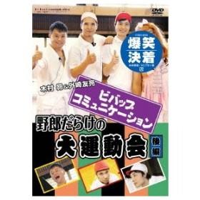 ビバップ・コミュニケーション 野郎だらけの大運動会 後編 【DVD】