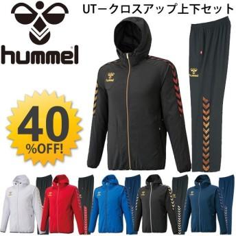 ヒュンメル Hummel/UTクロスアップフーデッド 上下組/ウインドジャケット パンツ サッカー フットボール トレーニングウェア /HAW7031-HAW7031P