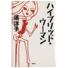 ハイブリッド・ウーマン/遙洋子(著者)