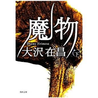 魔物(下) 角川文庫/大沢在昌【著】
