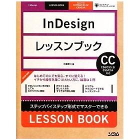 InDesignレッスンブック InDesign CC/CS6/CS5.5/CS5/CS4対応/大橋幸二【著】