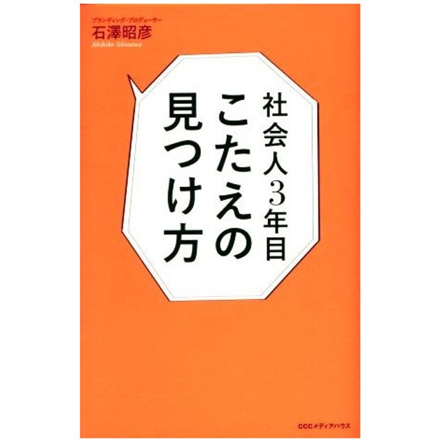 社会人3年目こたえの見つけ方/石澤昭彦(著者)