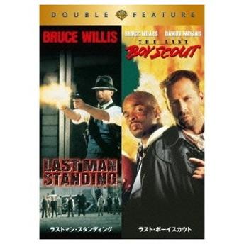ラストマン・スタンディング/ラスト・ボーイスカウト (初回限定) 【DVD】