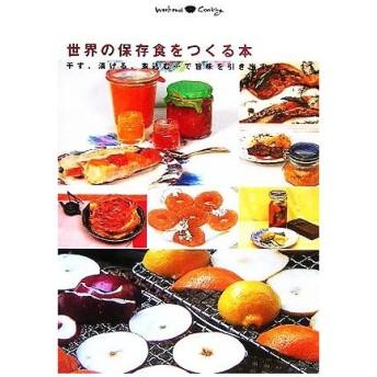 世界の保存食をつくる本 干す、漬ける、煮込む…で旨味を引き出す Weekend cooking6/実用書(その他)
