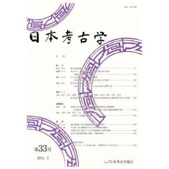 日本考古学(第33号)/日本考古学協会(編者)
