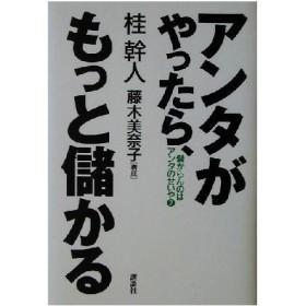 アンタがやったら、もっと儲かる(2) 儲からんのはアンタのせいや 儲からんのはアンタのせいや2/桂幹人(著者),藤木美奈子(その他)