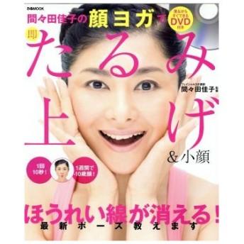 間々田佳子の顔ヨガで即たるみ上げ&小顔 ぴあMOOK/間々田佳子(著者)