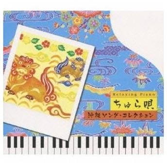 (ヒーリング)/リラクシング・ピアノ ちゅら唄〜沖縄ソング・コレクション 【CD】