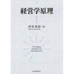 経営学原理/村田和彦(著者)