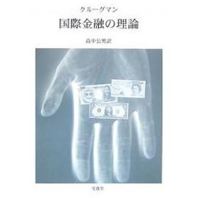 国際金融の理論/ポールR.クルーグマン/高中公男