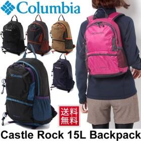 バックパック アウトドア コロンビア Columbia 15L リュックサック デイパック メンズ レディース ハイキング トレッキング サイクリング Backpack/PU8036