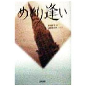 めぐり逢い/吉田紀子(その他),浅野美和子(その他)
