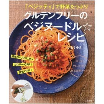 グルテンフリーのベジヌードル☆レシピ 「ベジッティ」で野菜たっぷり/いとうゆき/レシピ