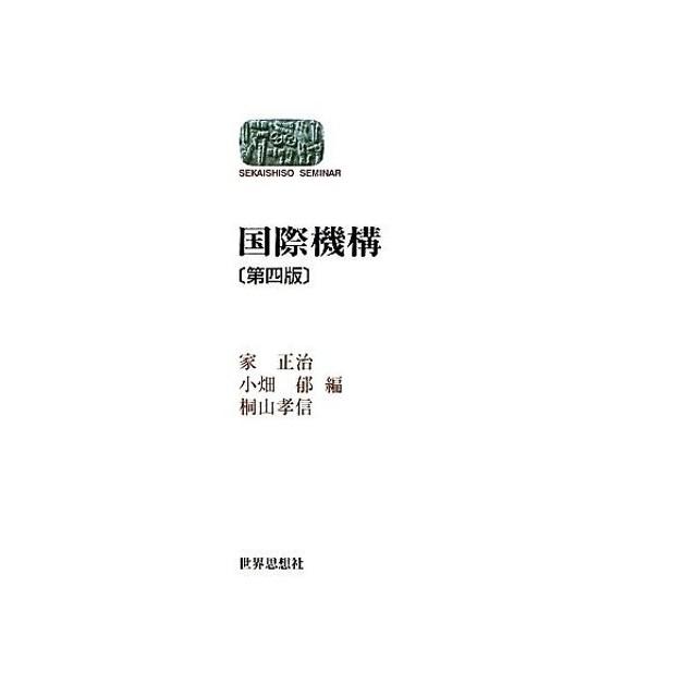 国際機構 SEKAISHISO SEMINAR/...