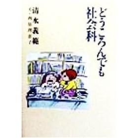 どうころんでも社会科/清水義範(著者),西原理恵子(その他)