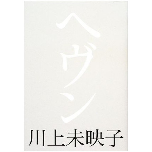 ヘヴン/川上未映子【著】