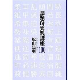 課題句実践講座100/松山足羽【著】