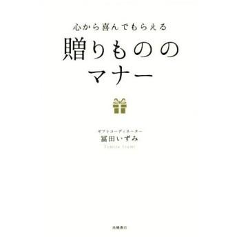 心から喜んでもらえる 贈りもののマナー/冨田いずみ(著者)