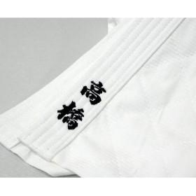 (エントリーでP10倍)柔道衣 刺繍加工 上着のみ (メール便不可)[取り寄せ][自社]