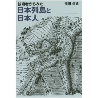 技術者からみた日本列島と日本人/稲田倍穗