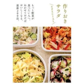 作りおきサラダSPECIAL/主婦の友社(その他)