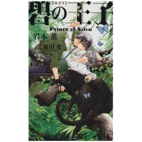 碧の王子 Prince of Silva SHYノベルス/岩本薫【著】