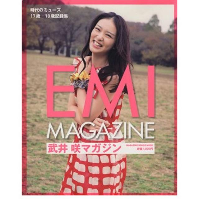 武井咲マガジン 時代のミューズ 17歳‐18歳記録集 MAGAZINE HOUSE MOOK/マガジンハウス (編者)