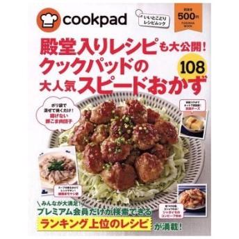 殿堂入りレシピも大公開!クックパッドの大人気スピードおかず108 FUSOSHA MOOK/クックパッド株式会社(その他)