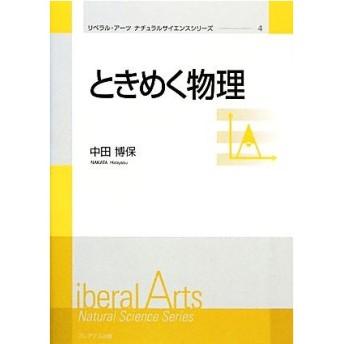 ときめく物理 リベラル・アーツナチュラルサイエンスシリーズ4/中田博保【著】