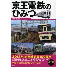 京王電鉄のひみつ/PHP研究所