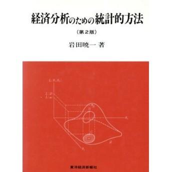 経済分析のための統計的方法 第2版/岩田暁一(著者)