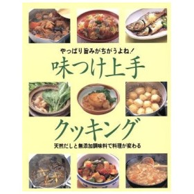 味つけ上手クッキング 天然だしと無添加調味料で料理が変わる やっぱり旨みがちがうよね!/日本リサイクル運動市民の会(編者)