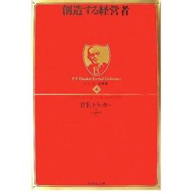 創造する経営者 ドラッカー名著集6/P.F.ドラッカー【著】,上田惇生【訳】