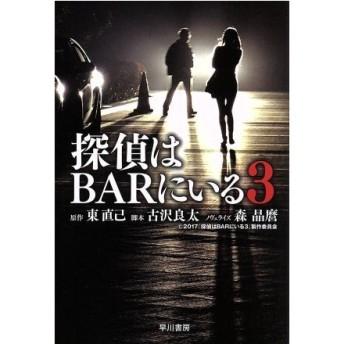 探偵はBARにいる3 ハヤカワ文庫JA/森晶麿(著者),東直己(その他),古沢良太(その他)
