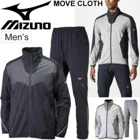 トレーニングウェア 上下セット メンズ /ミズノ Mizuno ムーブクロス シャツ(ジャケット) パンツ/ランニング 陸上/32MC8131-32MD8130