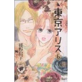 東京アリス(6) キスKC/稚野鳥子(著者)