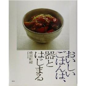 おいしいごはんは、器とはじまる 講談社のお料理BOOK/飛田和緒(著者)