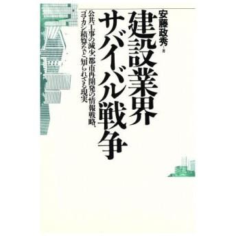 建設業界・サバイバル戦争/安藤政秀【著】
