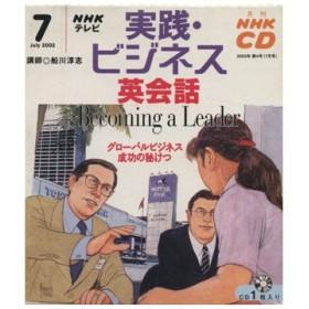 実践・ビジネス英会話 CD 2003年 7月号/語学・会話(その他)