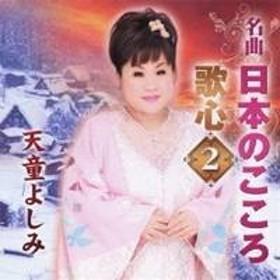 天童よしみ/名曲 日本のこころ 歌心2 【CD】