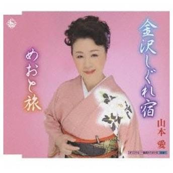山本愛/金沢しぐれ宿/めおと旅 【CD】