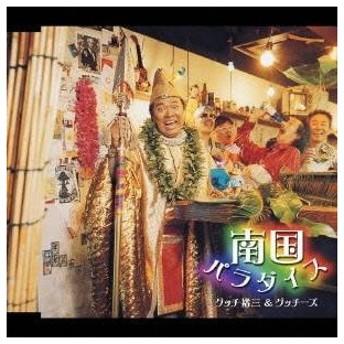 グッチ裕三&グッチーズ/南国パラダイス 【CD】