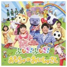 (キッズ)/ふしぎ!ふしぎ!おもちゃのおいしゃさん 【CD】
