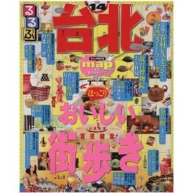 るるぶ 台北('14) るるぶ情報版海外/JTBパブリッシング(その他)