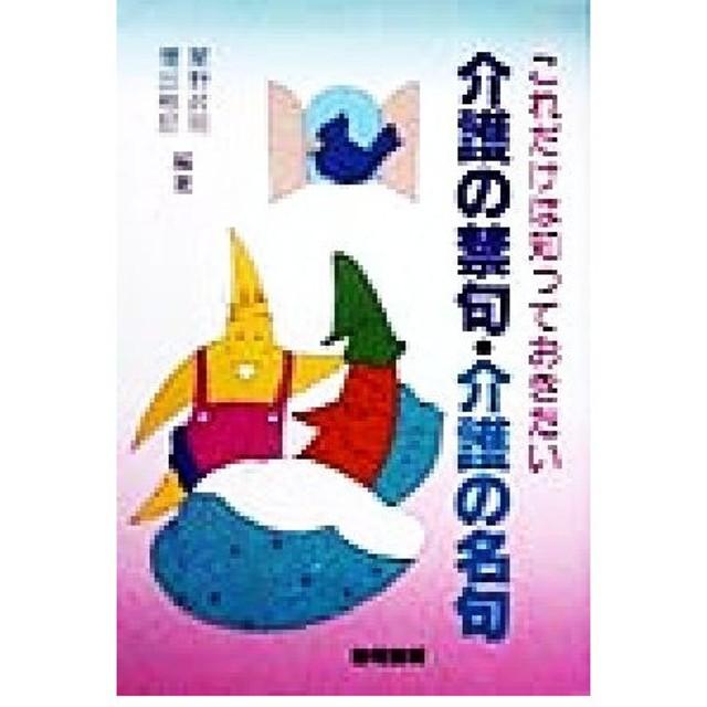 これだけは知っておきたい介護の禁句・介護の名句/星野政明(著者),増田樹郎(著者)