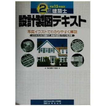 2級建築士試験設計製図テキスト(平成15年度版)/教材編集会議(編者)