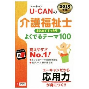 U−CANの介護福祉士(2015年版) まとめてすっきり よくでるテーマ100/ユーキャン介護福祉士試験研究会(その他)