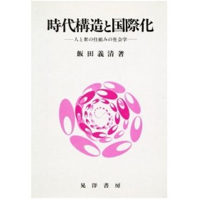 時代構造と国際化 人と世の仕組みの社会学/飯田義清【著】